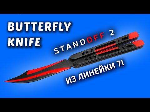 Как самому сделать нож бабочку