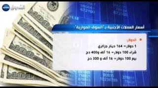 سعر صرف العملة بالسوق الموازية تلتهب.. الاورو ب180 دينار.. والدولار ب164 !