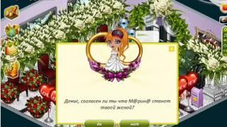 Аватария свадьба