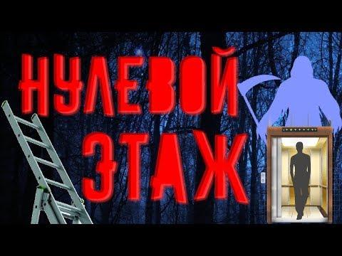 Страшные истории - НУЛЕВОЙ ЭТАЖ - жуткая страшилка на ночь