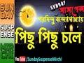 Download Video Pichu Pichu Chole - Saradindu Bandopadhyay ,sunday suspense , Bengali horror audio story MP4,  Mp3,  Flv, 3GP & WebM gratis