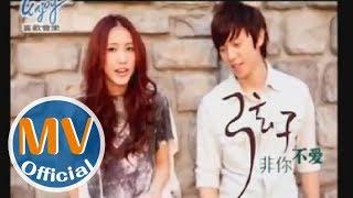 弦子XianZi【非你不愛】官方完整版MV 特別演出:方炯鑌、張萱妍
