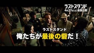 『ラストスタンド』公式サイト http://www.laststand.jp/ 『ラストスタ...