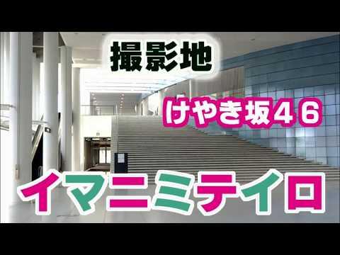 撮影地 けやき坂46「イマニミテイロ」