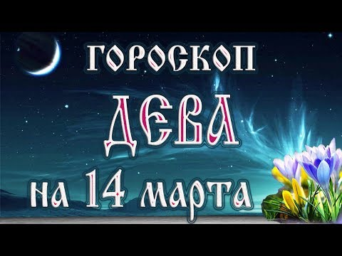 Гороскоп на 3 марта дева