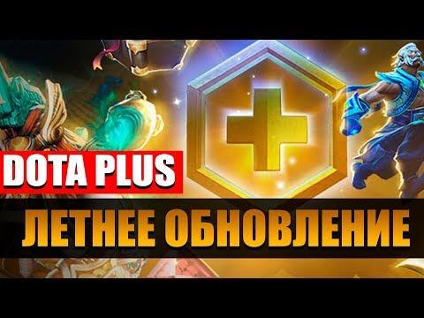 ЛЕТНЕЕ ОБНОВЛЕНИЕ DOTA PLUS В DOTA 2 thumbnail