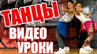 ТАНЦЫ - ВИДЕО УРОКИ - MENEANDO - DanceFit #ТАНЦЫ #ЗУМБА