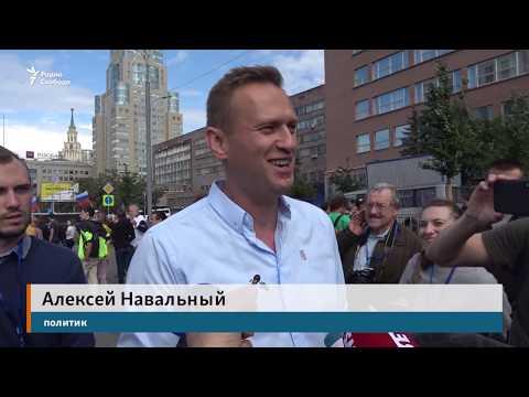 Навальный не пойдет на митинг и на концерт Rammstein