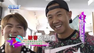 麥珍 CP 甜蜜合體 ♡ 小樂 吳思賢〈放手去愛〉MV 側拍大公開!