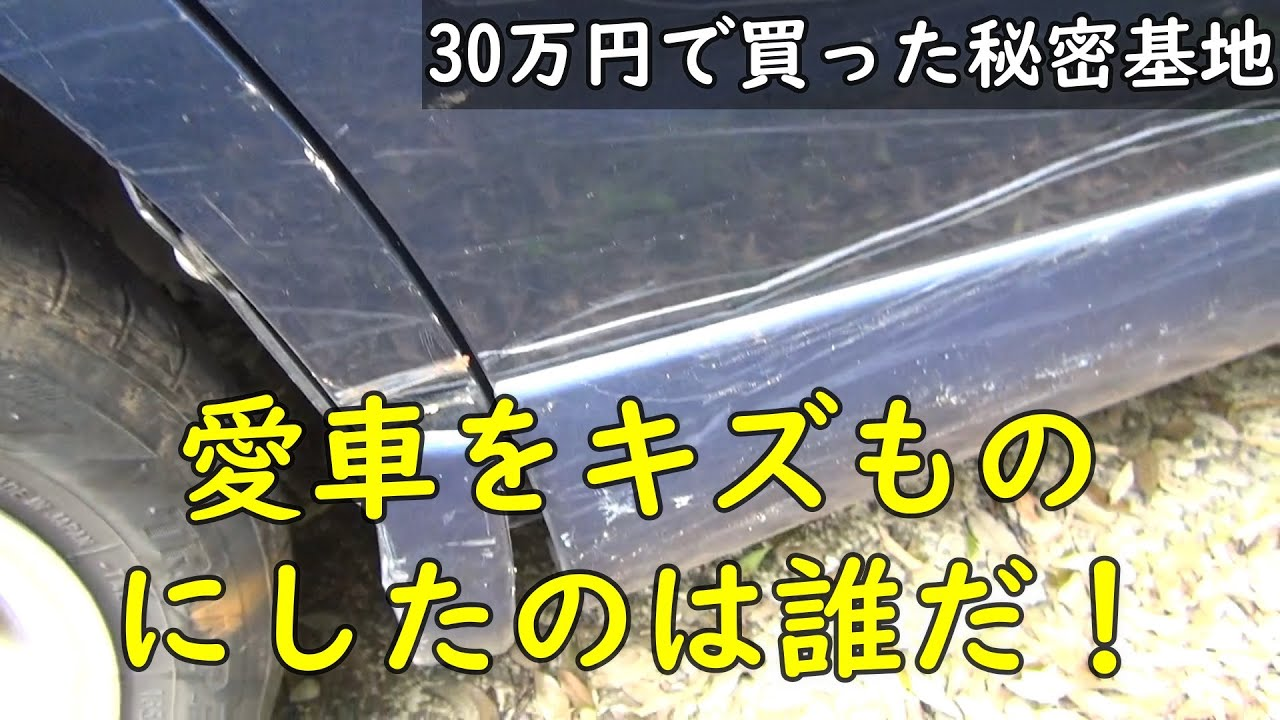 【30万円で買った別荘】秘密基地に行くと、車が傷だらけになります。