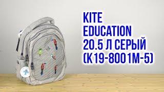 Розпакування Kite Education 20.5 л Сірий К19-8001M-5