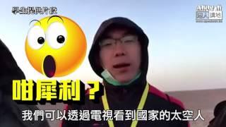 【短片】【香港學生嘅三樣實驗裝置,隨神舟十一衝上太空】中學生:實驗研究咗一年多可以發射上太空 係好難得、好有成功感