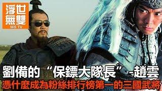說起趙雲,我們馬上想到的是一個銀盔素甲,白馬長槍的玉面將軍形象。 其...