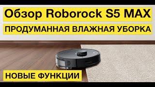 xiaomi Roborock S5 Max: обзор и тест уборки