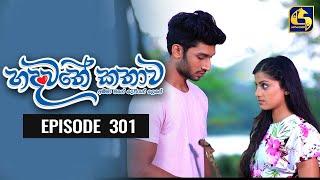 Hadawathe Kathawa Episode 301 ||''හදවතේ කතාව''  ||  11th March 2021 Thumbnail
