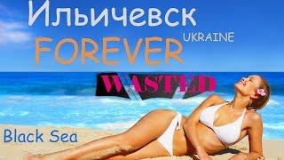 Черное море - Ильичевск FOREVER (Черноморск)\Black Sea Ukraine \Незабываемый отдых в Украине