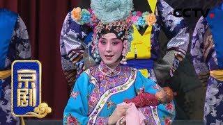 《CCTV空中剧院》 20190925 京剧《四郎探母》 2/2| CCTV戏曲