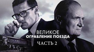 Великое ограбление поезда 2 Часть  (Фильм 2013) Криминал, биография, детектив