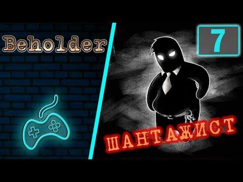 Beholder - Прохождение. Часть 7: Характеристика на Клару Жакэ. Шантаж жильцов. Сына на шахту!