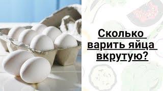 Cколько варить яйца вкрутую по времени?
