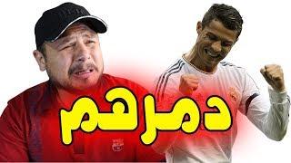 برشلوني مغربي متعصب يعترف : رونالدو فوق العالمية و ملك دوري الأبطال