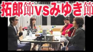 ゲスト・中島みゆき登場により、 吉田拓郎の興奮度が増したオールナイト...