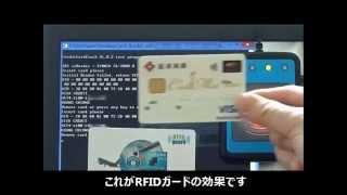 【2015最新動画】クレジットカードや銀行カード、ICカードなどをスキミング被害から守るカード! 【RFID Guard カード】