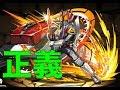 仮面ライダー電王 裏闘技場 パズドラ の動画、YouTube動画。