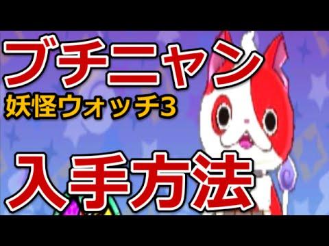 妖怪ウォッチ3 ブチニャンの入手方法出現場所 Youtube