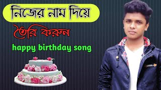 Name happy birthday song download mp3 || নিজের নাম দিয়ে তৈরি করুন হ্যাপি বার্থডে সং ||Techno Alveer