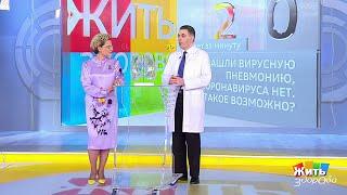 Совет за минуту коронавирус и вирусная пневмония Жить здорово 24 09 2020
