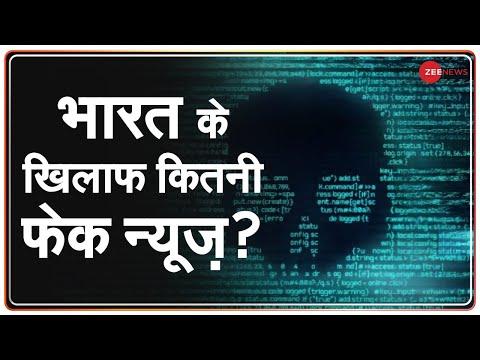 भारत के खिलाफ कितनी फेक न्यूज़?    Pegasus Spyware   India Update   Government of India   Hindi News