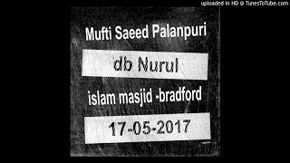 Mufti Saeed Palanpuri db Nurul islam masjid -Bradford 17-05-2017 thumbnail
