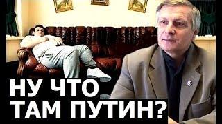 Почему Путин никуда не спешит? Валерий Пякин.