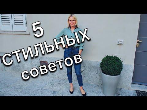 Как всегда выглядеть СТИЛЬНО - 5 советов - Видео онлайн