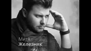 Митя Железняк - Мерещилась