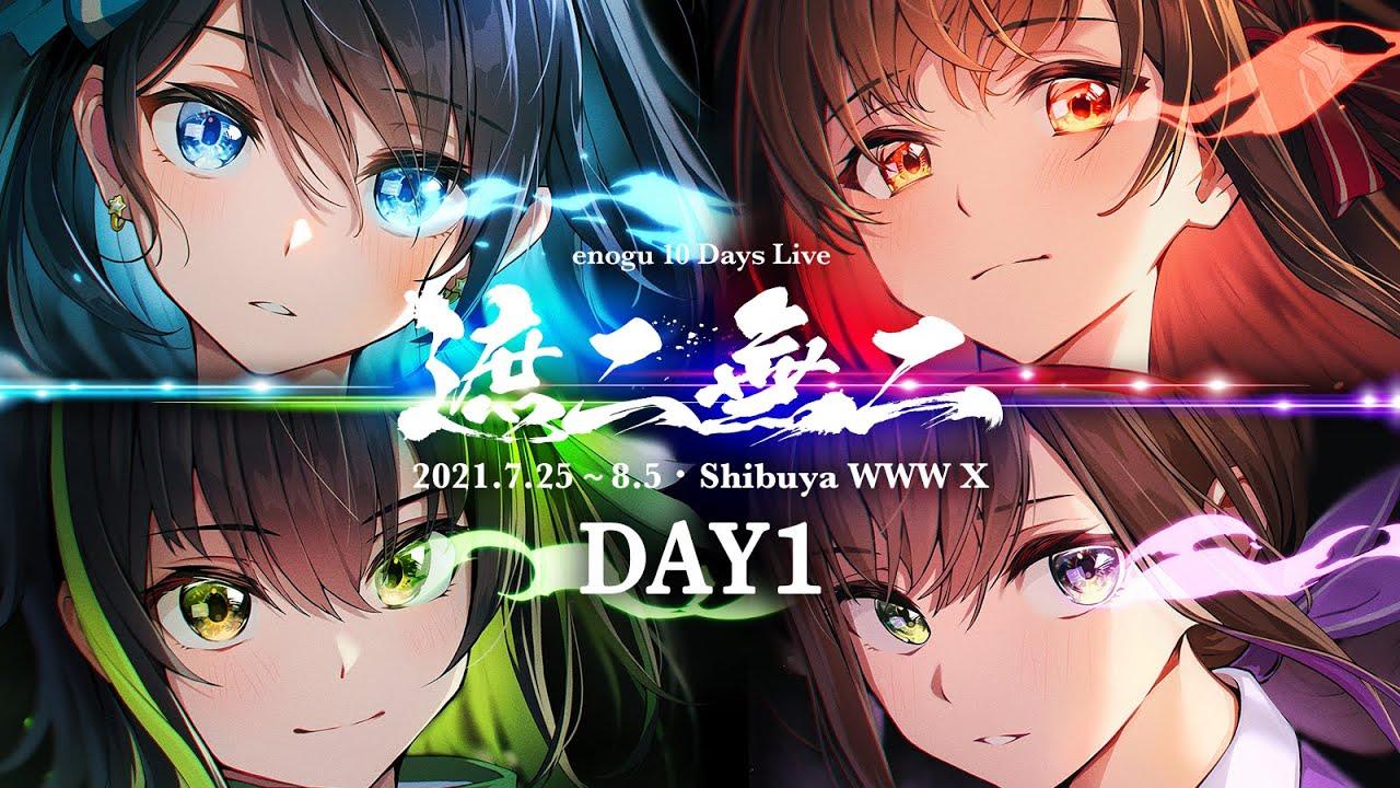 【Day1】enogu 10 Days  Live - #遮二無二 -【灼熱の10日間】