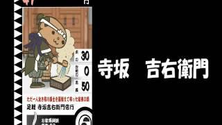 兵庫県赤穂市の小学生が、赤穂義士四十七士の名前を簡単に覚えることが...