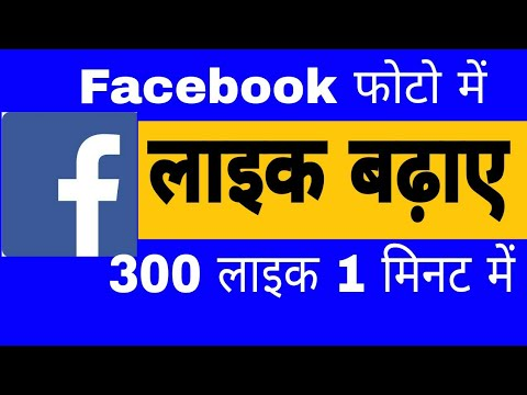 Fesbook  me Like Kaise Badaye/ How to increase likes in facebook/Hindi Urdu.