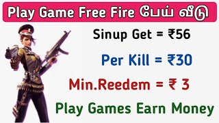 Play Free Fire Games Earn Money || Without Paytm Free Paytm Cash // Tamil