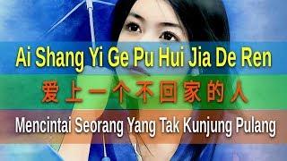 Ai Shang Yi Ge Pu Hui Jia De Ren - Mencintai Seorang Yang Tak Kunjung Pulang - 爱上一个不回家的人-雨天 Yu Thian