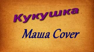 Полина Гагарина - Кукушка (Маша Cover)