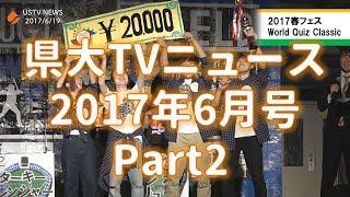 静岡県立大学テレビニュース(USTV NEWS) 2017/6/19号のPart2です!模...