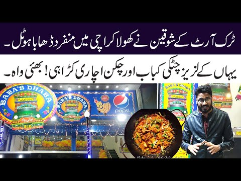 Truck Art fan open Truck Theme Dhaba Restaurant In FB area Karachi