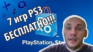 Халява на PS3 /7 игр бесплатно / взлом и подписки не нужны(Легкие деньги на АЛИЭКСПРЕСС https://youtu.be/QanEas3wKNE сравнение X-Box 360 и PS3 можно глянуть тут ..., 2015-01-13T22:54:13.000Z)