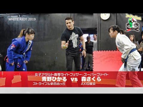 Jiu Jitsu Priest #374 WHITE RIOT 2019【ブラジリアン柔術専門番組 柔術プリースト】