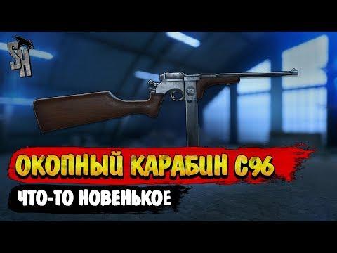 Battlefield V | Окопный карабин С96. Что-то новенькое!