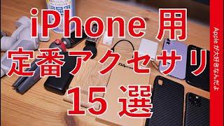 もうすぐ新型iPhone 12?使えるiPhone用の定番アクセサリ15選・新機種と一緒にいかがでしょう