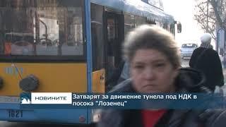 """Затварят за движение тунела под НДК в посока """"Лозенец"""""""