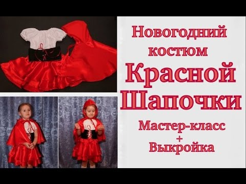 Как сшить НОВОГОДНИЙ КОСТЮМ Красной Шапочки своими руками. Мастер-класс с выкройками.
